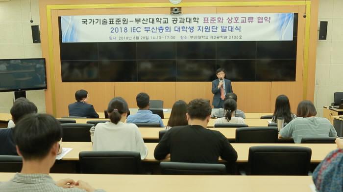 28일 부산대학교에서 열린 IEC 부산총회 대학생 지원단 발대식에서 허남용 국표원장이 인사말을 하고 있다.