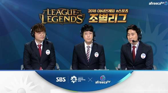 아프리카TV, 27일 아시안게임 롤(LoL) 종목 최고 동시접속자 수 20여만 명