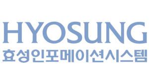 [케이스스터디]한국야쿠르트, 효성인포 올플래시 스토리지 도입