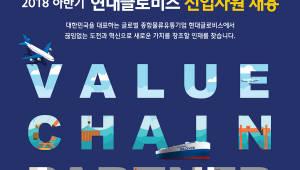 현대글로비스, 하반기 신입사원 공개 채용…채용박람회 대거 진행