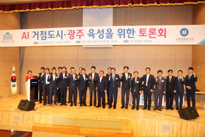 GIST가 29일 개최한 4차 산업혁명시대, AI 거점도시 광주 육성 정책토론회에서 주제발표 및 토론 참석자들이 기념촬영하고 있다.