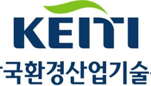 환경산업기술원, 아시아 환경기술검증 국제워크숍 개최