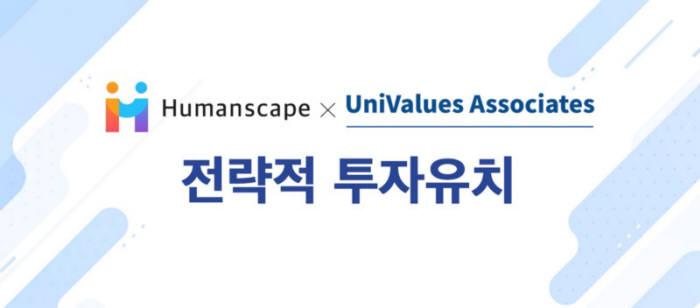 휴먼스케이프, 크립토펀드 유니벨류서 전략적 투자 유치