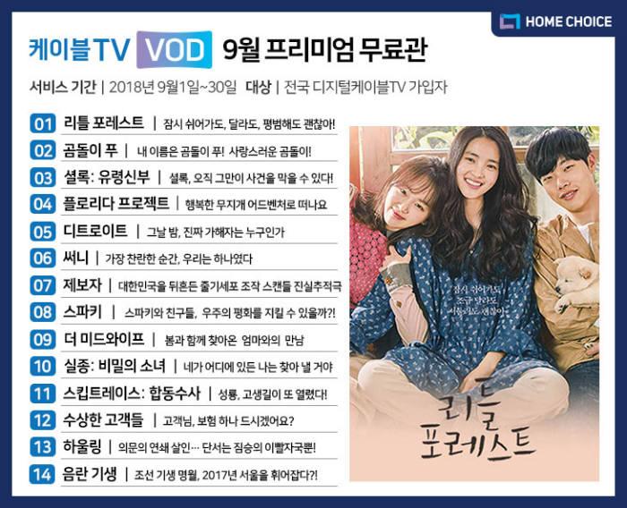 케이블TV VOD, 9월 '리틀 포레스트' 등 VOD 14편 무료