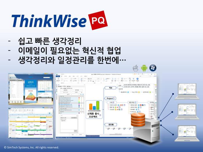 [새로운SW][신SW상품대상추천작]심테크시스템 '씽크와이즈 PQ'
