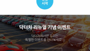 나눔소프트, 채팅형 차량상담서비스 '닥터차' 9월 출시
