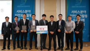 '전남형 강소기업' 신정개발, '2018 산업안전보건 우수사례' 대상 수상