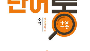 제일기획, 탈북 학생용 학습 단어집 '글동무 단어통 자연과학편' 발간