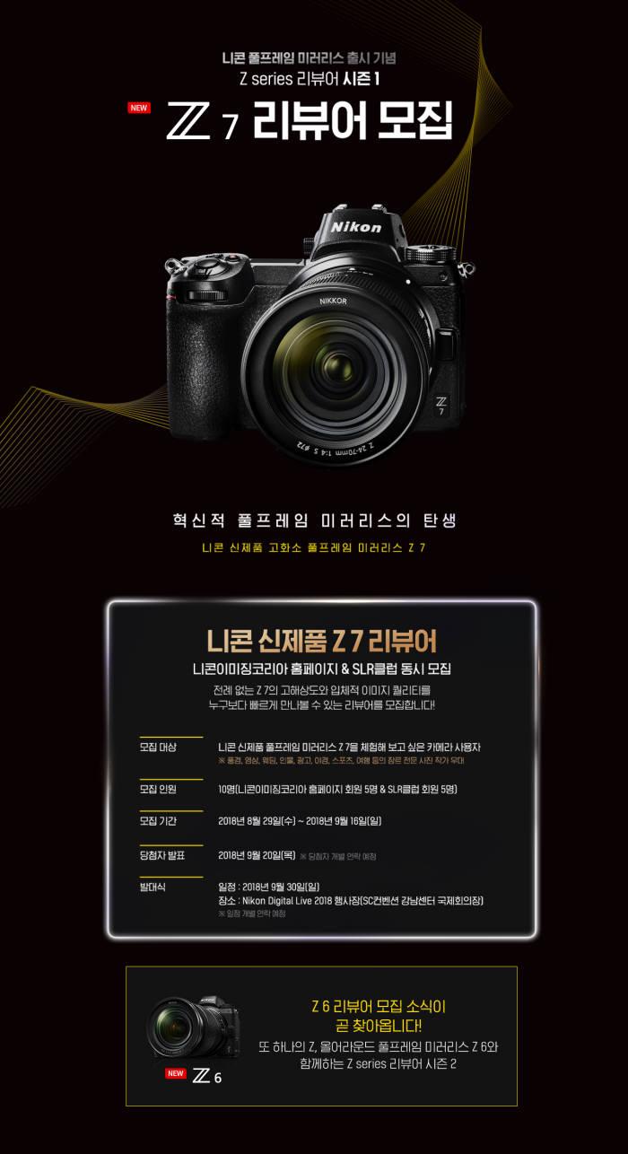 니콘이미징코리아(대표 키타바타 히데유키)는 최근 공개한 니콘 고화소 풀프레임 미러리스 카메라 Z7 리뷰어를 모집한다고 29일 밝혔다.