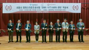 광운대, SNK-비타민 창업거점센터 착공식... 서울 동북부 창업허브로
