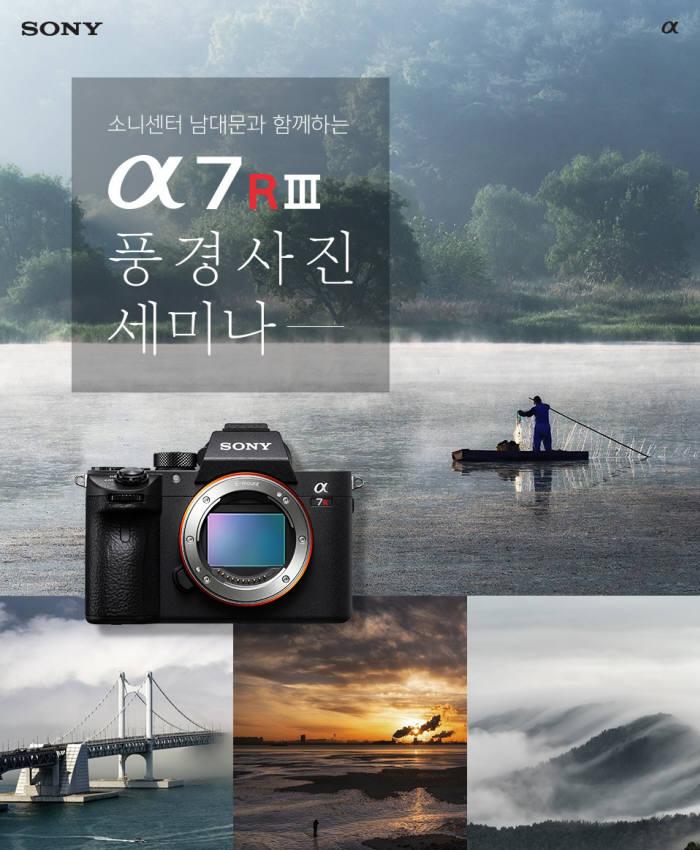 소니코리아, 'a7R Ⅲ 풍경 사진 세미나' 개최