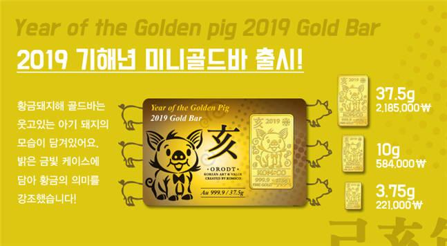 한국조폐공사, 2019년 황금돼지 해 미니 골드바 조기 출시