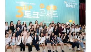 SW 여성 인재 이끈다...SW웰컴즈걸즈 토크콘서트, 내달 8일 코엑스서 열려