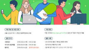 이스트시큐리티, 대학생 서포터즈 '알약크루' 1기 모집