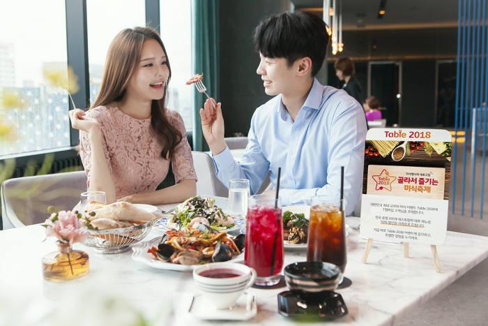 SK텔레콤이 T멤버십 고객을 위한 국내 최대 미식 이벤트 Table 2018 개최한다.