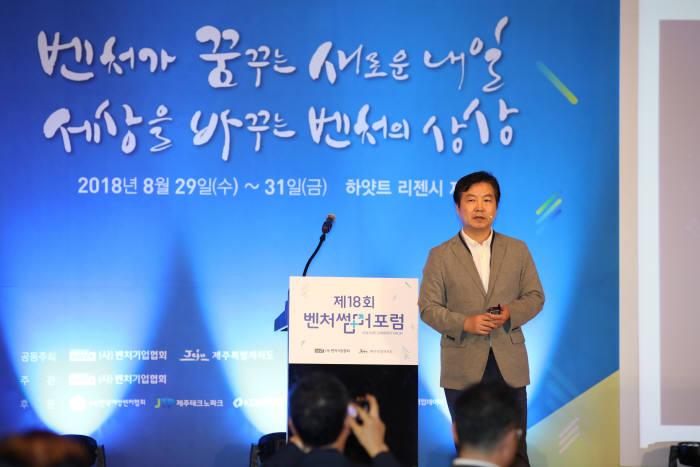 홍종학 중소벤처기업부 장관이 벤처썸머포럼에서 벤처생태계 조성을 위한 개방형 혁신을 주제로 기조 강연을 했다.(사진=벤처기업협회)