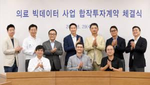 카카오, 서울아산병원과 손잡고AI 의료 빅데이터 사업 진출