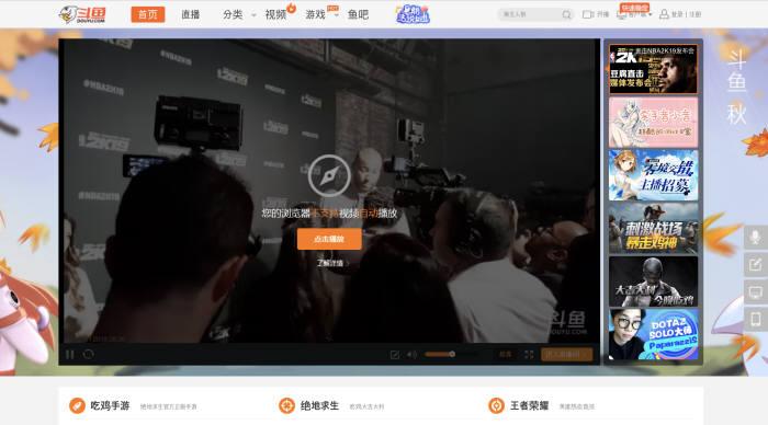 중국 대표 인터넷방송 두유TV