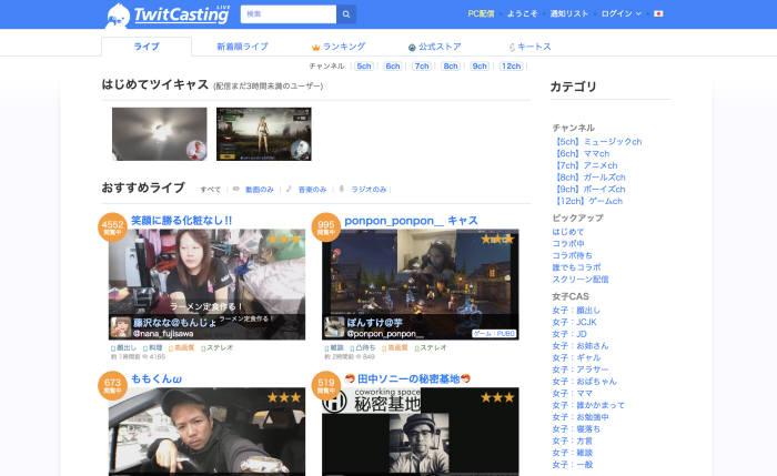 일본 대표 인터넷방송 트윗캐스팅.
