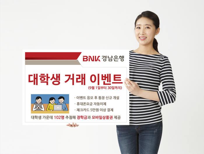 BNK경남銀, 납부계약 맺은 대학교 대상 '거래 이벤트' 진행