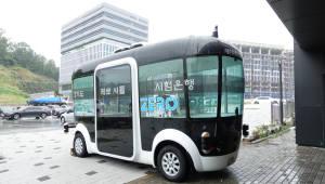 경기도, 자율주행차 '제로셔틀' 4일 판교서 시범운행 돌입