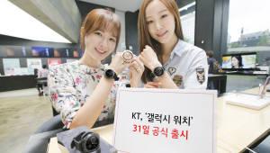 SK텔레콤·KT, 갤럭시워치 출시
