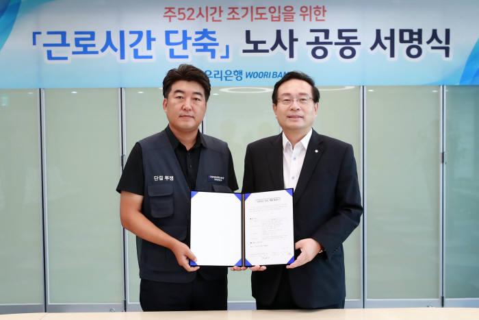 손태승 은행장(오른쪽)과 박필준 노조위원장.