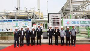 남부발전, 신인천발전본부 20㎿ 규모 연료전지 1단계 사업 완료