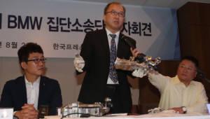 한국소비자협회, 31日 1226명 BMW 화재 집단소소 소장 제출