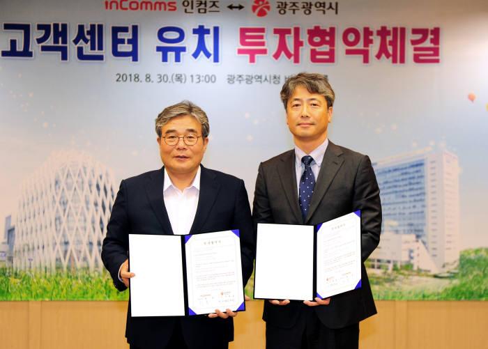 이병훈 광주시 문화경제부시장(왼쪽)이 30일 시청 3층 비즈니스룸에서 최용 인컴즈 대표이사와 고객센터 투자협약을 체결하고 있다.