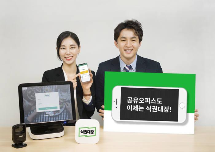 벤디스, 패스트파이브 입주사 대상 '식권대장' 6개월 무료 이용권 제공