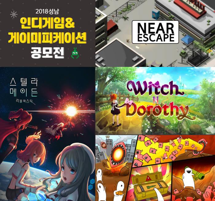 성남 인디게임&게이미피케이션 공모전 수상작.