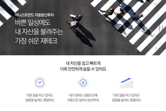 어니스트펀드, 고객 투자 성향 맞춤 '자동분산투자' 기능 오픈