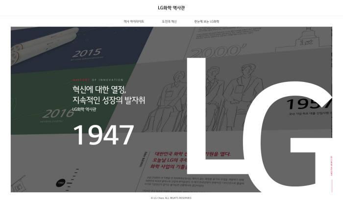 LG화학 디지털 역사관 메인 화면.