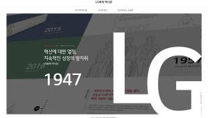 LG화학, 창업 70년史 담은 '디지털 역사관' 오픈