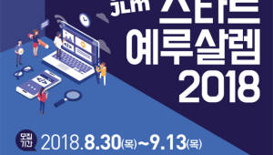 창업진흥원, '스타트 예루살렘 2018' 참가기업 모집