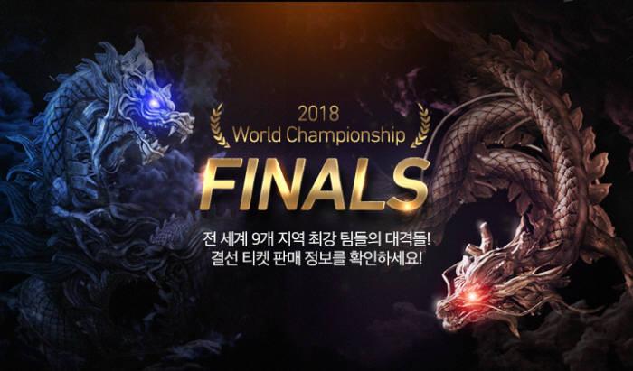 '인텔 블소 토너먼트 2018 월드 챔피언십' 결선 티켓 9월 3일 판매