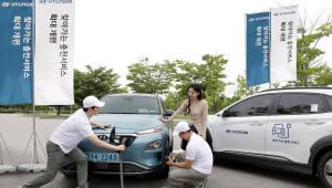 현대차 '찾아가는 전기차 충전서비스' 늘린다