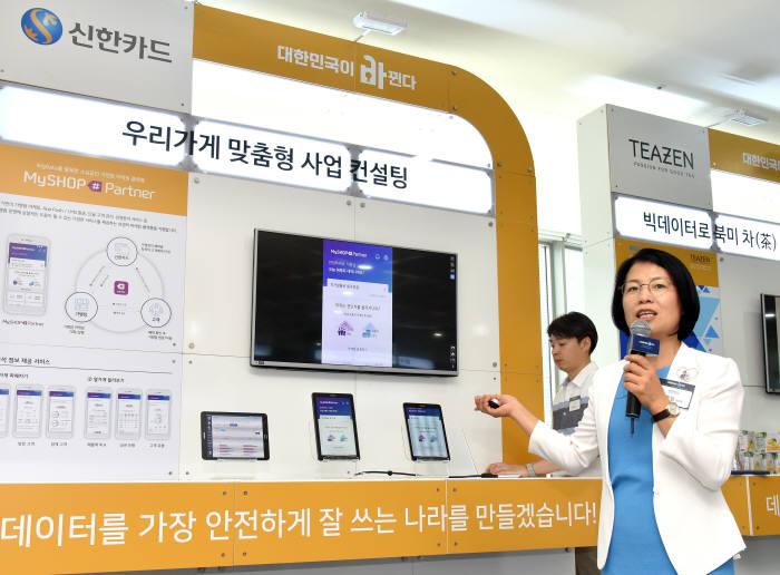 김효정 신한카드 빅데이터사업본부장이 31일 정부가 개최한 데이터경제 활성화 및 규제혁신 현장방문 행사에서 가맹점 마케팅 플랫폼신한카드 마이샵을 시연하고 있다.