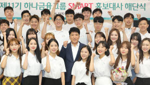 하나금융그룹, 스마트 홍보대사 해단식 개최