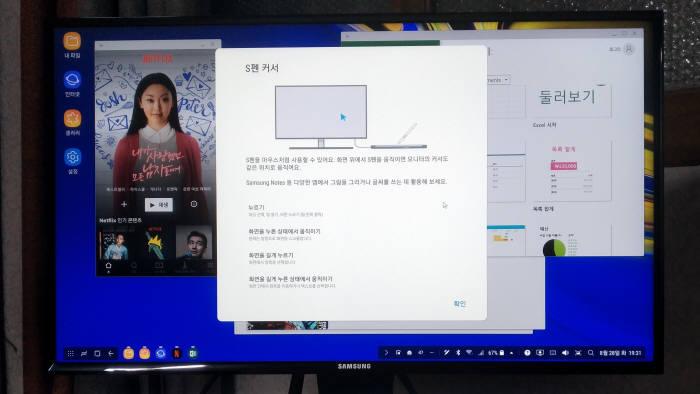 삼성 덱스 실행 화면