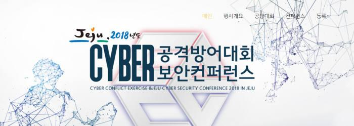 실제 기관망 그대로 옮긴 '사이버공격방어대회' 개최