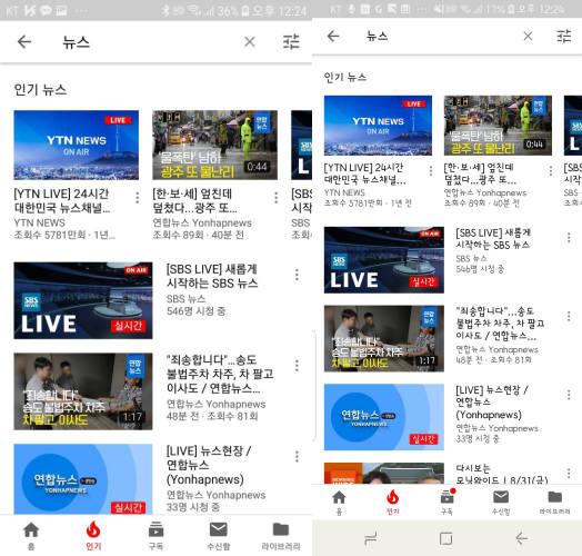 다른 스마트폰으로 유튜브에서 뉴스를 검색한 결과.