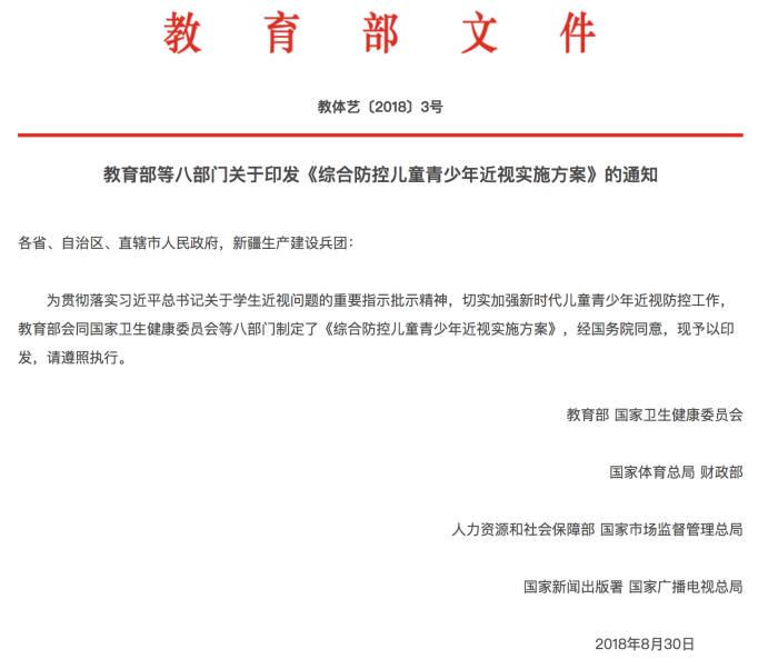 중국 정부가 청소년 시야 건강을 위해 게임 규제안을 내놓았다