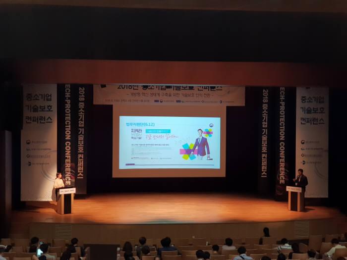 중소벤처기업부와 대중소기업농어업협력재단은 8월 31일 코엑스에서 2018년 중소기업 기술보호 컨퍼런스를 개최했다.