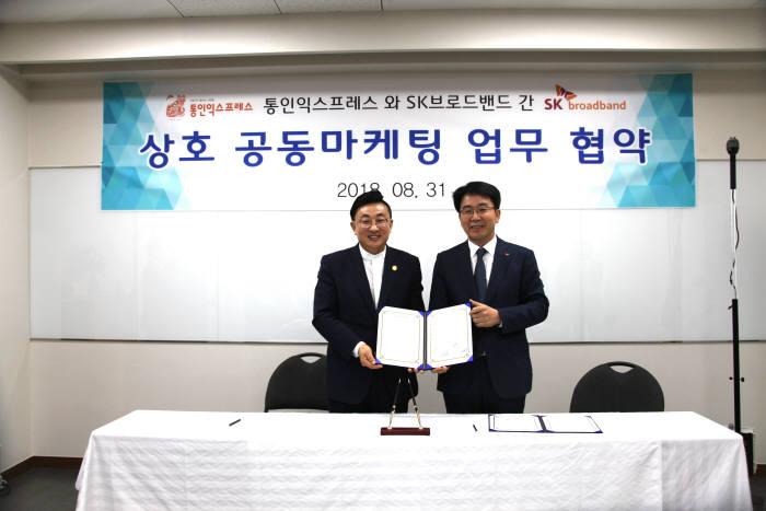 이방열 SK브로드밴드 기업사업부문장(오른쪽)과 이호 통인익스프레스 회장은 지난달 31일 LTE클라우드캠을 활용한 생중계 이사 서비스 등 업무협약을 체결했다.