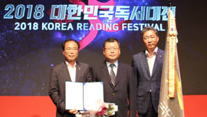 KB국민銀, '2018 독서문화상' 대통령 표창 수상