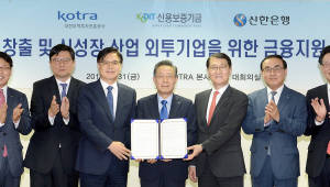 신한銀, 신용보증기금·KOTRA와 업무협약