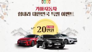 기아차, 9월 한달 소상공인·자영업자에 특별판촉 캠페인