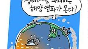 바닷속 온난화 현상, 해양 열파의 공포